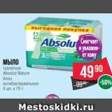 Скидка: Мыло туалетное Absolut Nature Алоэ антибактериальное 4шт. х 75