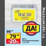 Скидка: Масло Александровская ферма, 72,5%