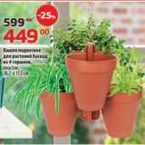 Да! Акции - Кашпо подвесное для растений Каскад из 4 горшков, пластик, 18,2 х 17,5 см
