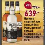 Магазин:Окей супермаркет,Скидка:Напиток спиртной ром пряный Блэк Марк, крепкий | белый | выдержанный черный, 40%