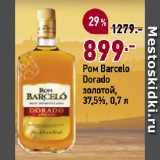 Магазин:Окей супермаркет,Скидка:Ром Barcelo Dorado золотой, 37,5%