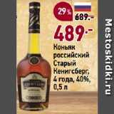 Скидка: Коньяк российский Старый Кенигсберг, 4 года, 40%