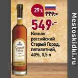 Скидка: Коньяк российский Старый Город, пятилетний, 40%