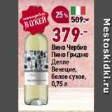 Скидка: Вино Чербио Пино Гриджо Делле Венецие, белое сухое