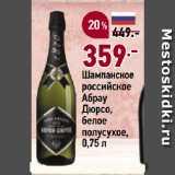 Скидка: Шампанское российское Абрау Дюрсо, белое полусухое