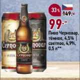 Скидка: Пиво Черновар, тёмное, 4,5% | светлое, 4,9%