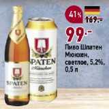 Скидка: Пиво Шпатен Мюнхен, светлое, 5,2%