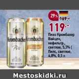 Скидка: Пиво Кромбахер Вайцен, нефильтр., светлое, 5,3%   Пилс, светлое, 4,8%