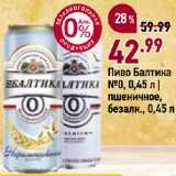 Скидка: Пиво Балтика №0, 0,45 л | пшеничное, безалк.