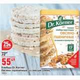 Скидка: Хлебцы Dr.Korner Овсяно-пшеничные со смесью семян