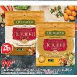 Окей супермаркет Акции - Лепёшки Delicados Тортилья Пшеничные с сыром
