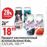 Окей супермаркет Акции - Продукт кисломолочный Actimel/Actimel Kids, 2,5/2,6%