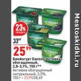 Окей супермаркет Акции - Биойогурт Danone Активиа обогащенный, 2,8-3,1%