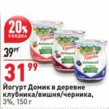 Окей супермаркет Акции - Йогурт Домик в деревне клубника/вишня/черника, 3%