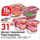Окей супермаркет Акции - Десерт творожный Чудо творожок, 4-4,2%/5,8%