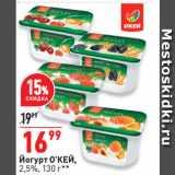 Окей супермаркет Акции - Йогурт О'КЕЙ, 2,5%