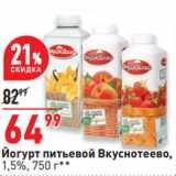Окей супермаркет Акции - Йогурт питьевой Вкуснотеево, 1,5%
