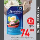 Окей супермаркет Акции - Майонез Московский Провансаль, 67%