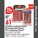 Скидка: Колбаса сырокопченая Итальянская Classic,   нарезка, Ремит