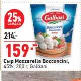 Скидка: Сыр Mozzarella Bocconcini, 45%,   Galbani