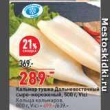 Скидка: Кальмар тушка Дальневосточный сыро-мороженый,   Vici