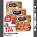 Магазин:Окей супермаркет,Скидка:Пицца Dr.Oetker