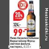 Скидка: Пиво безалкогольное Варштайнер Фреш светлое фильтр. пастериз.