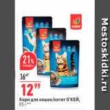 Магазин:Окей,Скидка:Корм для кошек/котят О`КЕЙ, 85 г.