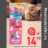 Магазин:Окей,Скидка:Корм для кошек  Whiskas