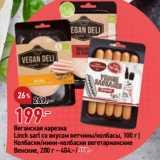 Скидка: Веганская нарезка Linck sarl со вкусом ветчины/колбасы