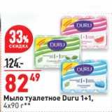 Скидка: Мыло туалетное Duru 1+1
