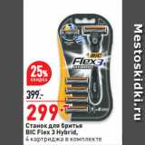 Скидка: Станок для бритья BIC Flex 3 Hybrid, 4 картриджа в комплекте