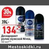 Скидка: Дезодорант ролик мужской Nivea