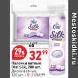 Магазин:Окей супермаркет,Скидка:Палочки ватные Ola! Silk