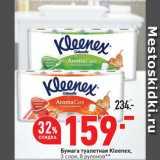 Скидка: Бумага туалетная Kleenex