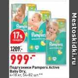 Скидка: Подгузники Pampers Active Baby Dry