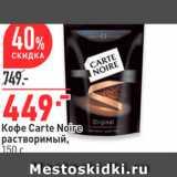 Скидка: Кофе Carte Noire растворимый, 150 г