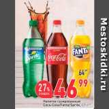 """Скидка: Напиток газированный Coca-Cola/Fanta/Sprite, 0.9"""""""