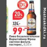 Скидка: Пиво безалкогольное Варштайнер Фреш