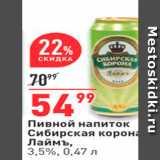 Скидка: Пивной напиток Сибирская корона Лаймъ