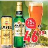 Скидка: Пиво AMSTEL