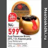 Скидка: Сыр Пармезан Bravo, 45%,1 кг, Карлов двор