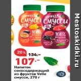 Скидка: Напиток сокосодержащий из фруктов Velle