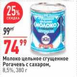 Скидка: Молоко цельное сгущенное Рогачевъ