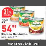 Скидка: Фасоль Bonduelle, 400-430 r**