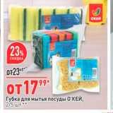 Магазин:Окей,Скидка:Губка для мытья посуды О`КЕЙ, 25 шт.