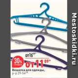 Скидка: Вешалка для одежды, p-p29-54**