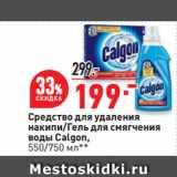 Скидка: Средство для удаления накипи/Гель для cмягчения воды Calgon