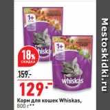 Скидка: Корм для кошек Whiskas