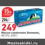 Окей Акции - Масло сливочное Экомилк, 82,5%, 450 г